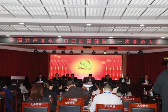 永州市妇幼保健院召开第一次党员大会